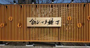 3/29オープン 金シャチ横丁行ってきました~!ついでに名古屋城も散策🌸
